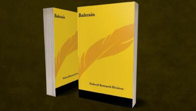 صورة البحرين – بحث فيدرالي (إنجليزي)