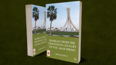 صورة البحرين من القرن العشرين إلى الربيع العربي (إنجليزي)