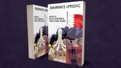 صورة انتفاضة البحرين .. مقاومة وقمع في الخليج (إنجليزي)