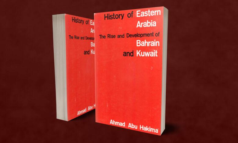 صورة تاريخ شرق شبه الجزيرة العربية 1750 – 1800 .. صعود وتطور البحرين والكويت (إنجليزي)