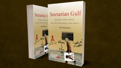 صورة الخليج الطائفي .. البحرين والسعودية والربيع العربي الذي لم يحصل (إنجليزي)