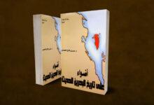صورة أضواء على تاريخ البحرين الحديث
