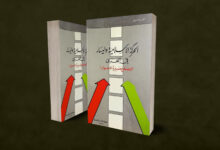 صورة الحركة الإسلامية واليسار في البحرين