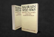 صورة البحرين 1920 – 1945 بريطانيا، المشيخه والإدارة (إنجليزي)