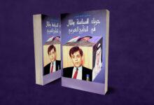 صورة حرباء السياسة والمال في الخليج العربي