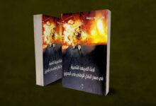 صورة لجنة العريضة الشعبية في مسار النضال الوطني في البحرين