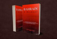 صورة البحرين: جدار الصمت (إنجليزي)