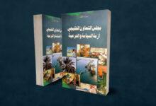 صورة مجلس التعاون الخليجي .. أزمة السياسة والشرعية