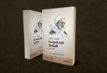 صورة أضواء على الفكر السياسي الإسلامي – الجزء ٢