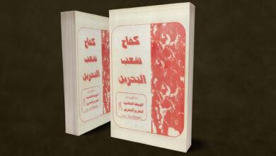 صورة كفاح شعب البحرين