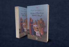 صورة دور المرأة البحرينية في رفد الثقافة