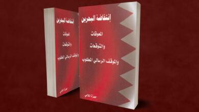 صورة إنتفاضة البحرين .. المعوقات والتوقعات والموقف الرسالي المطلوب