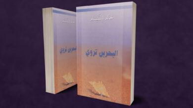 صورة البحرين تروي