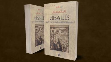 صورة كلنا فداك .. البحرين والقضية الفلسطينية 1917 – 1948