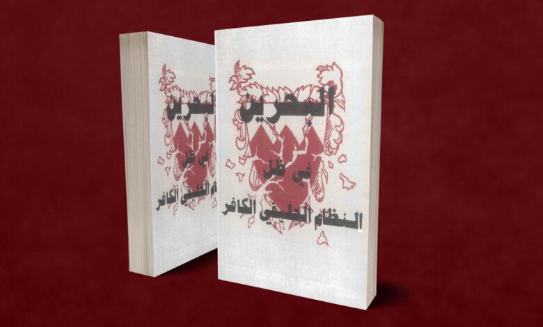 صورة البحرين في ظل النظام الخليفي الكافر