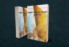 صورة التنظيمات والجمعيات السياسية في البحرين