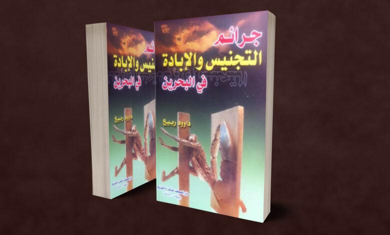 صورة جرائم التجنيس والإبادة في البحرين