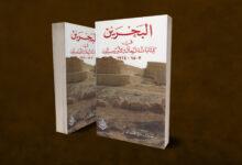 صورة البحرين في كتابات الرحالة الأوربيون 1507 – 1914