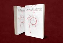 صورة بنية الاستبداد في البحرين .. قراءة في توازنات النفوذ في العائلة الحاكمة