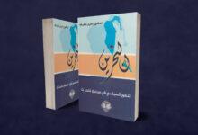 صورة البحرين التطور السياسي في مجتمع متحدث