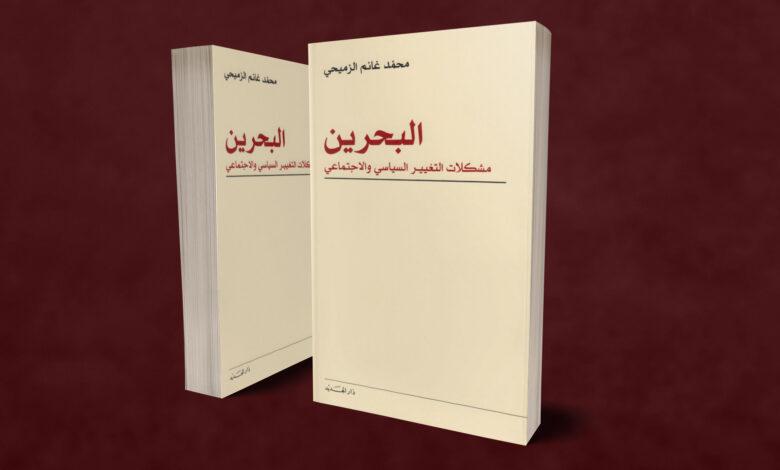 صورة البحرين مشكلات التغيير السياسي والإجتماعي