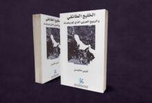 صورة الخليج الطائفي والربيع العربي الذي لم يحدث