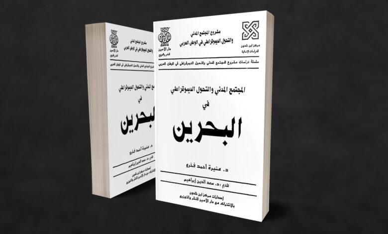 صورة المجتمع المدني والتحول الديمقراطي في البحرين