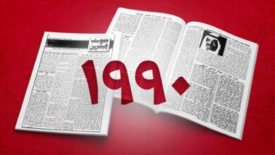 صورة صوت البحرين – العدد (84)