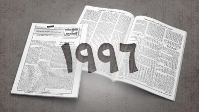 صورة صوت البحرين – العدد (167)