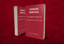 صورة ايجازات عن البحرين .. النضال من أجل الديمقراطية 1994 – 1996 (إنجليزي)