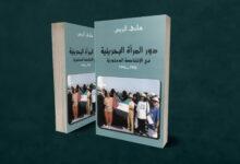 صورة دور المرأة البحرينية في الانتفاضة الدستورية