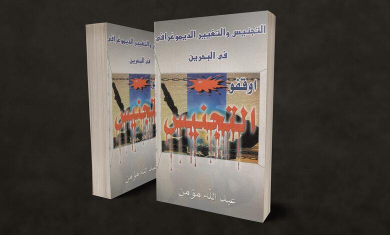 صورة التجنيس والتغيير الديمغرافي في البحرين