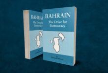 صورة البحرين الحراك من أجل الديمقراطية (إنجليزي)