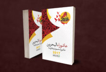 صورة عاشوراء البحرين .. عاشوراء صمود ومقاومة