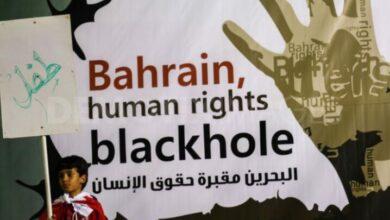صورة تقرير برلماني بريطاني يسلط الضوء على علاقة جامعة بريطانية بمركز للتعذيب في البحرين