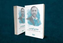صورة مهدي أبو ديب رئيس جمعية المعلمين البحرينية .. الثمن الباهظ