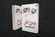 صورة وطن عكر .. من السلك العسكري إلى الهروب من سجون البحرين