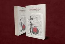 صورة القبيلة والدولة في البحرين .. تطور نظام السلطة وممارساتها
