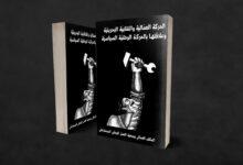 صورة الحركة العمالية النقابية البحرينية وعلاقتها بالحركة الوطنية السياسية