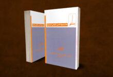 صورة وثائق نظال جبهة التحرير الوطني البحرانية
