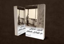 صورة البحرين .. مذكراتي من الهيئة إلى الإستقلال