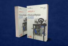 صورة طبائع الإستملاك .. قراءة في أمراض الحالة البحرينية