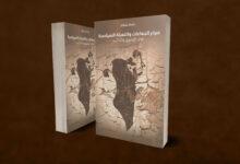 صورة صراع الجماعات والتعبئة السياسية في البحرين والخليج