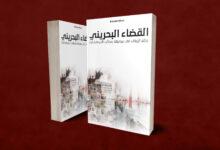 صورة القضاء البحريني .. ذرائع الإرهاب في مواجهة مطالب الديمقراطية